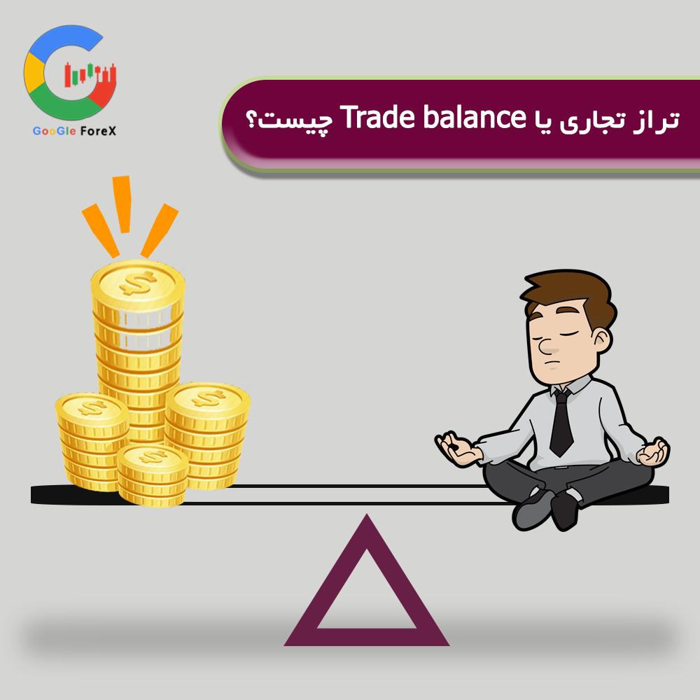 تراز تجاری یا Trade balance چیست؟