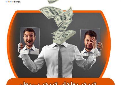 پادکست تریدر پولدار ، تریدر بی پول   فایل صوتی آموزش فارکس