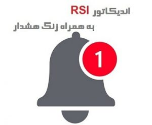 آموزش اندیکاتورRSI اندیکاتور RSI چیست و چه کاربردی دارد شاخص RSI چیست