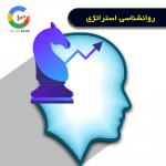 روانشناسی استراتژی نقش روانشناسی در بازار فارکس چیست؟