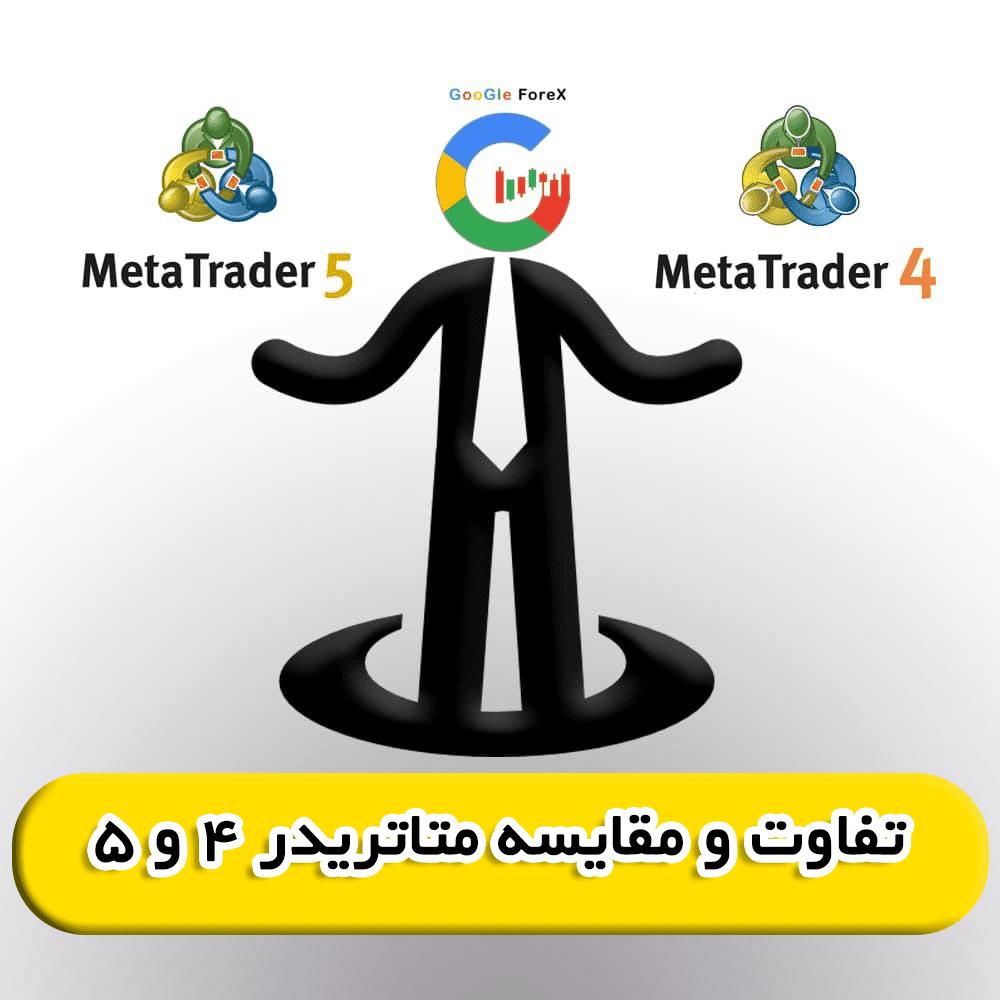 تفاوت متاتریدر 4 و 5 | مقایسه MT4 و MT5
