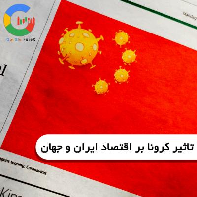 تاثیر کرونا بر اقتصاد ایران و جهان تاثیر کرونا بر قیمت طلا دلار بازار بورس ایران