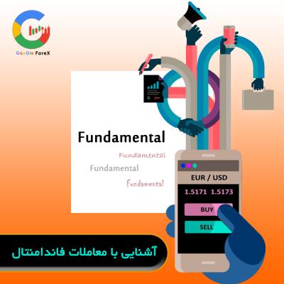 آشنایی با معاملات فاندامنتال تحلیل فاندامنتال یا تحلیل بنیادی