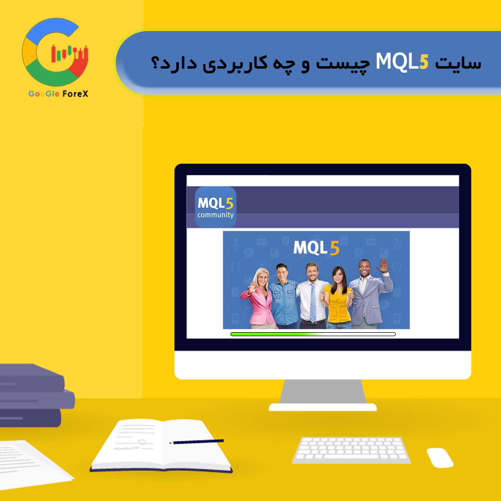 سایت MQL5 چیست آموزش سایت MQL5
