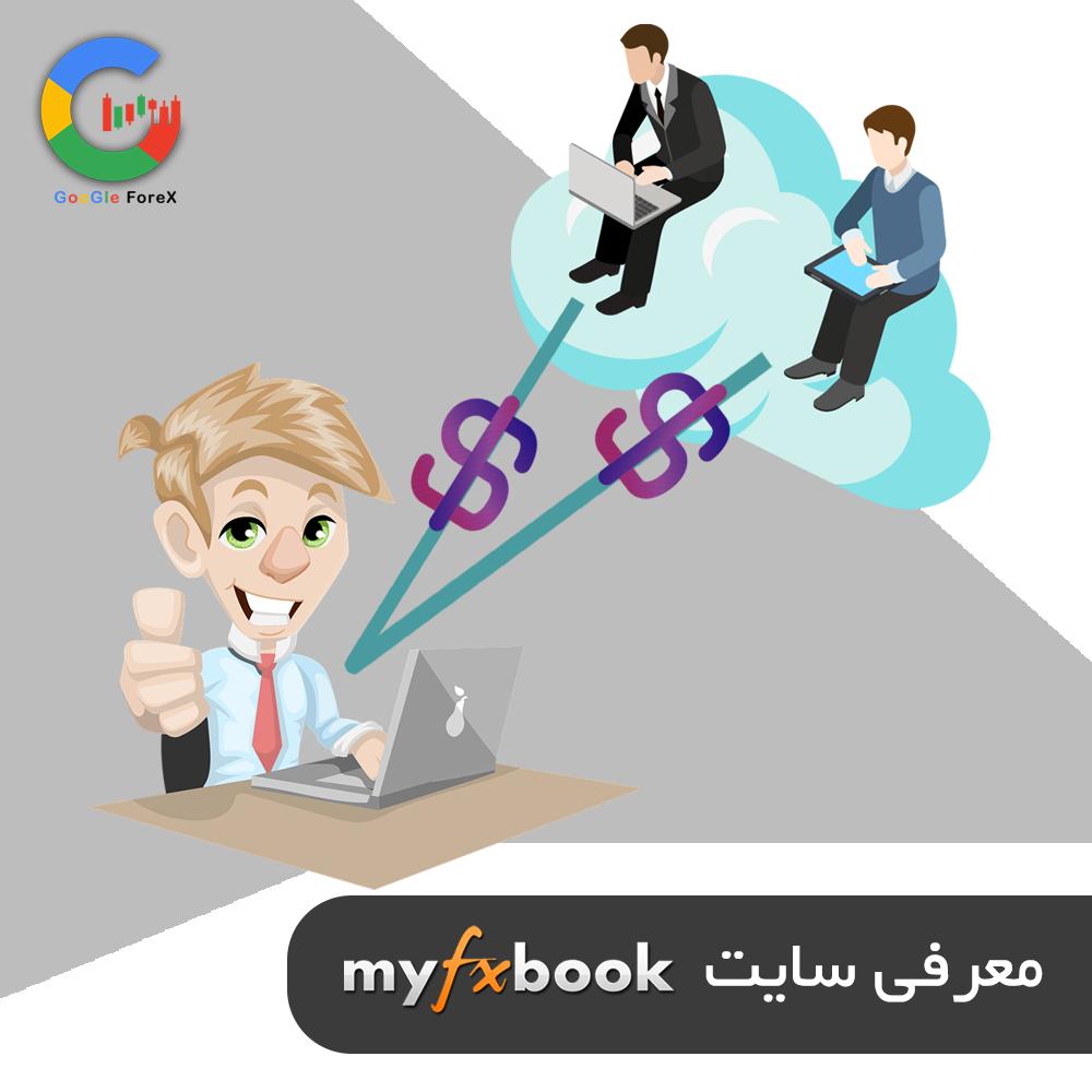 سایت MyFxBook چیست و چه کاربردی دارد؟ معرفی سایت myfxbook