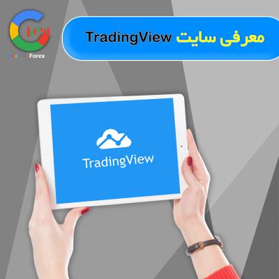 معرفی سایت TradingView | TradingView چیست؟