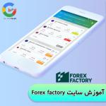آموزش سایت فارکس فکتوری | تقویم فارکس فکتوری | Forex factory چیست؟