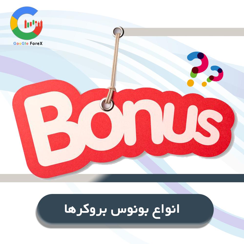 بونوس Bonus چیست؟ |بونوس فارکس 2020 | بونوس رایگان فارکس