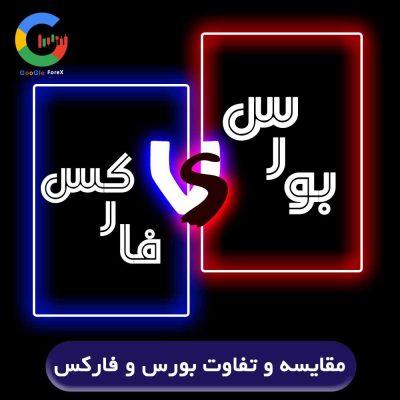 تفاوت بورس و فارکس | مقایسه فارکس با بورس ایران