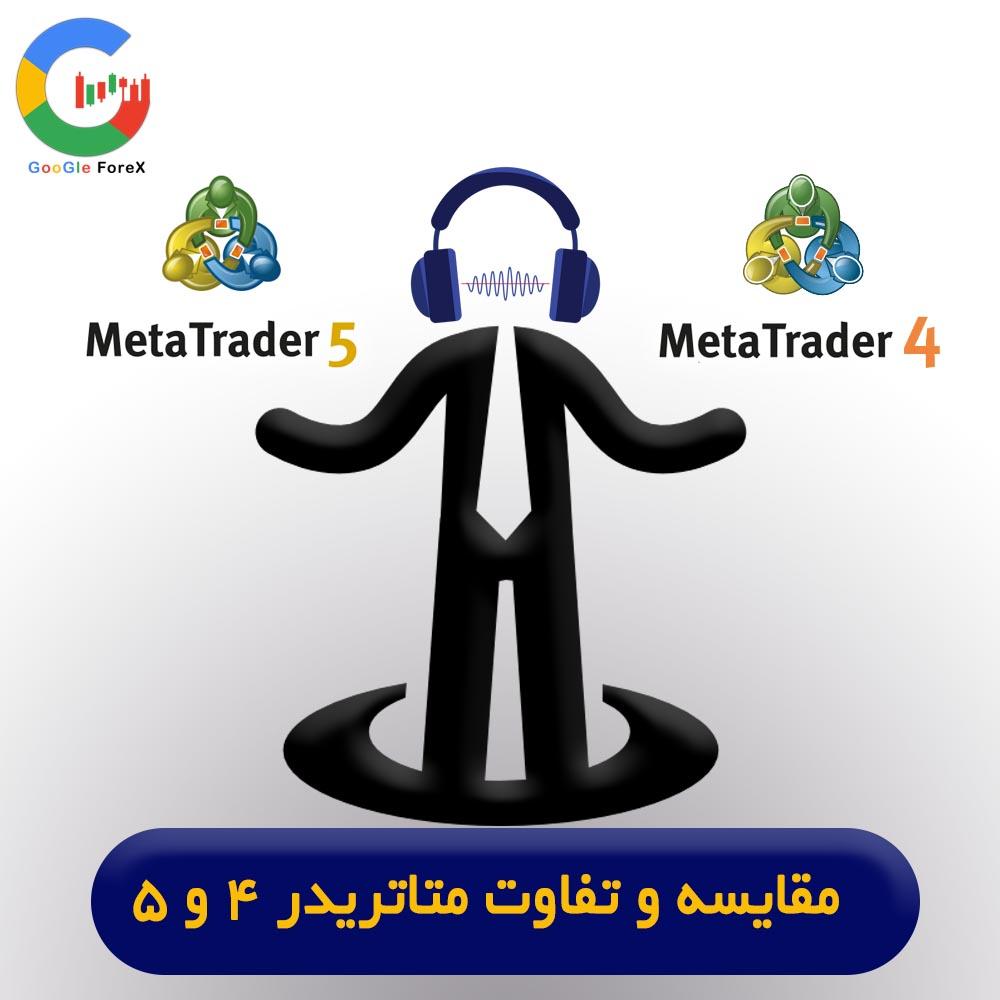 مقایسه و تفاوت متاتریدر 4 و متاتریدر5   تفاوت MT4 و MT5   آموزش صوتی فارکس