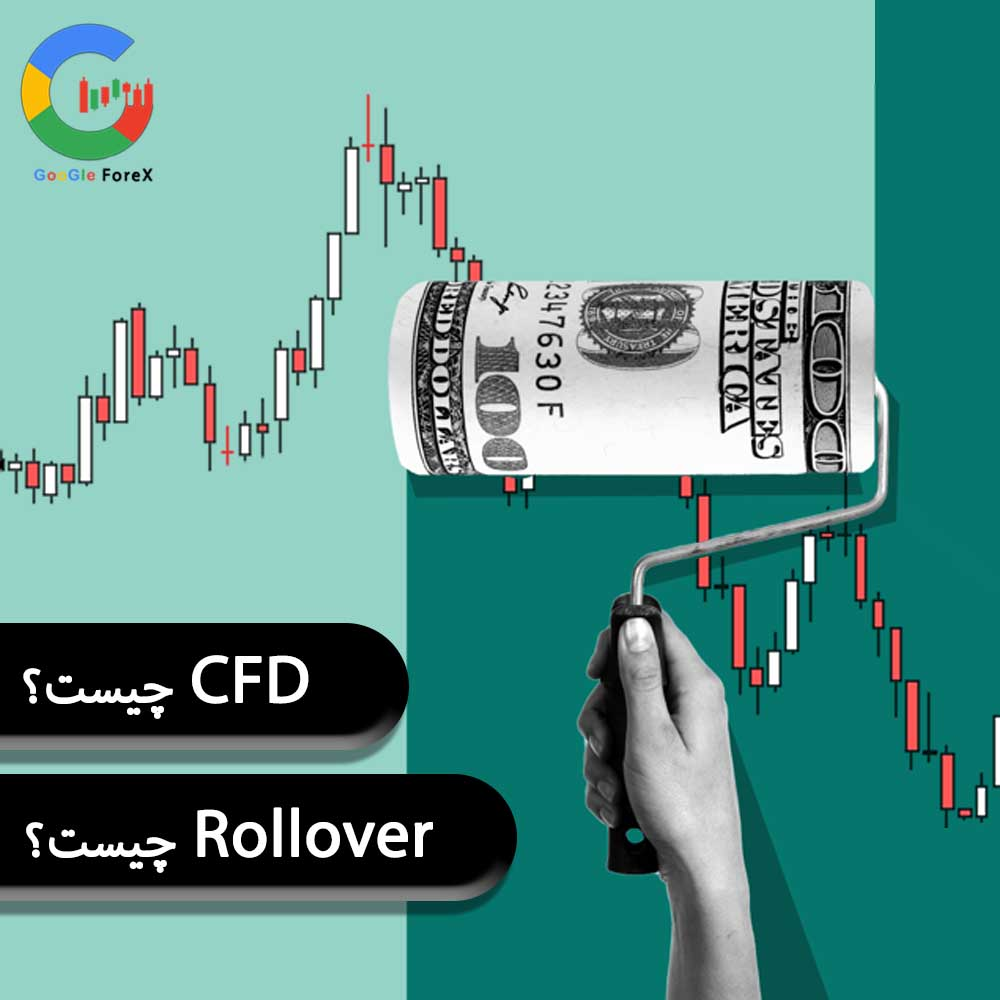 CFD چیست؟ قرار داد مابه التفاوت Rollover چیست؟