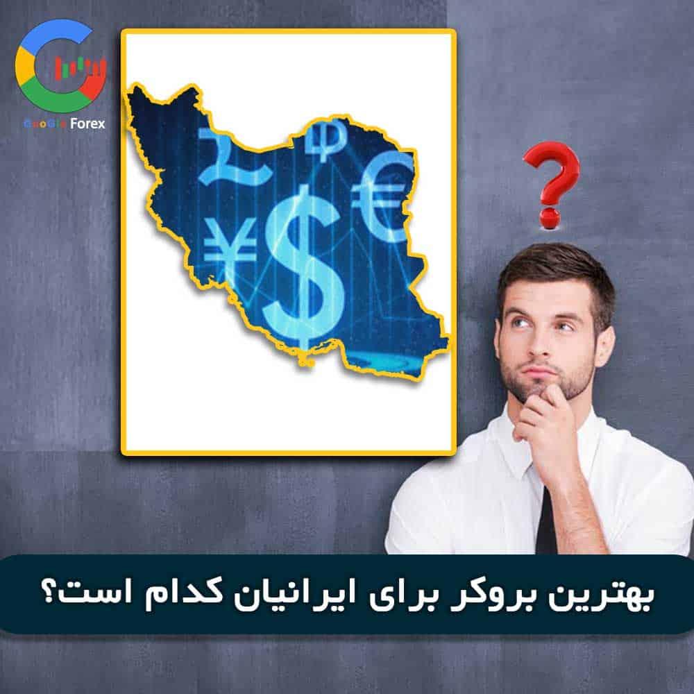 بهترین بروکر فارکس برای ایرانیان