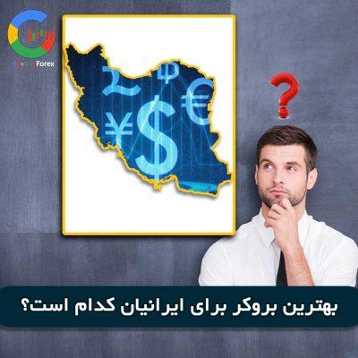 انتخاب بهترین بروکر | بروکر برای ایرانیان