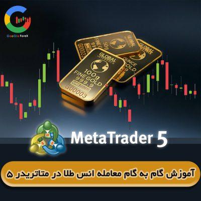 آموزش گام به گام معامله انس طلا در متاتریدر 5